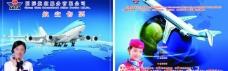 国际航空折页图片