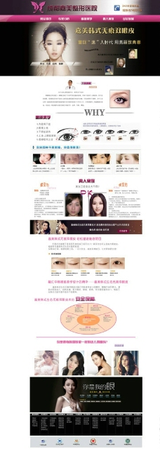 双眼皮整形网站设计图片