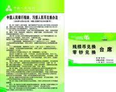 中国邮政制度牌图片
