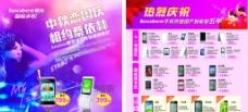酷比手机中秋国庆促销图片