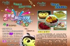 蛋糕宣传彩页图片