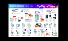 卫浴单页图片