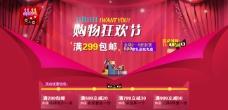 淘宝购物狂欢节促销广告免费下载