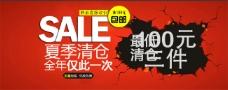 淘宝活动广告大banner