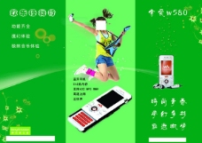 手机三折页广告设计psd宣传页
