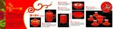 红瓷二折页广告设计psd宣传页
