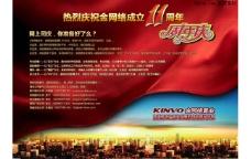 11周年庆 红蓝背景素材