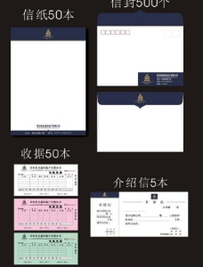 信封信纸vi图片