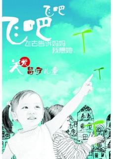 关爱留守儿童公益海报图片
