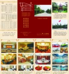 酒店四折页图片