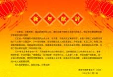 新春献辞宣传图片