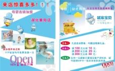 母婴生活馆宣传单图片