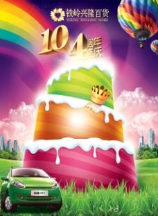 百货商场周年店庆广告海报PSD素材