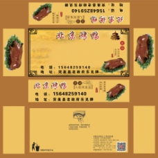 烤鸭抽纸盒图片