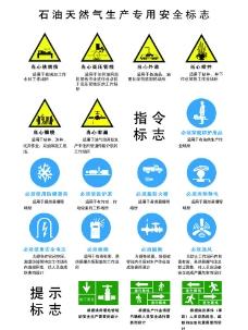 石油天然气生产专用标图片