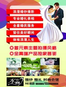 婚纱宣传单图片