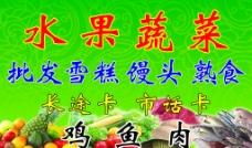 水果蔬菜鱼肉图片