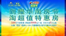 耀华淘房节活动背景板图片