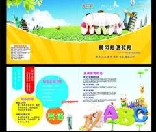 儿童画册素材矢量素材图片
