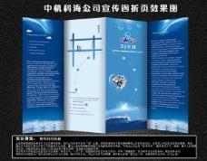 公司宣传折页广告设计psd宣传页
