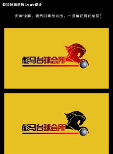 彪马标志设计图片