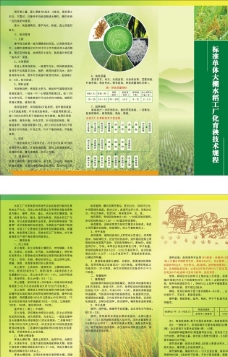 农业三折业图片