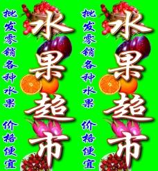 水果灯箱海报图片