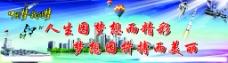 中国梦我的梦学校宣传图片