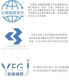 旅行标志图片