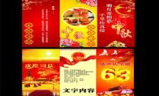 中秋 国庆 宣传图片