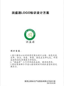 润盛源logo图片