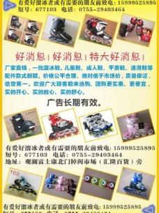 溜冰鞋宣传单图片