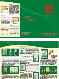 农业折页图片