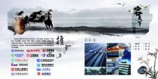 册子宣传册免费下载 子宣传册 中国风 水墨 企业文化