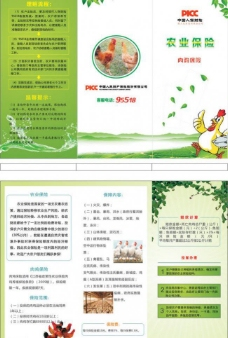 农业保险图片
