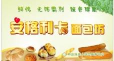 绿色面包坊图片