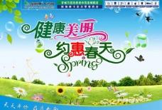 春天 吊旗 药房图片