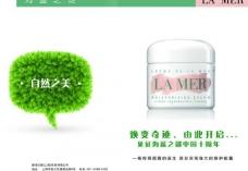 化妆品海蓝之谜宣传单图片