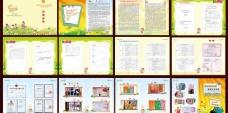 幼儿宣传画册图片