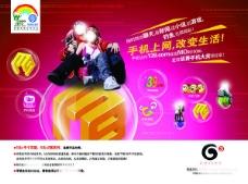 通讯广告设计高清写真海报