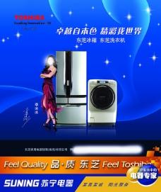 电器广告设计高清写真海报