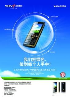 智能手机广告设计高清写真海报