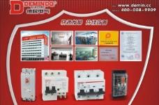 电气广告图片