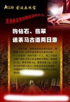 珠宝广告设计高清写真海报