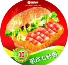 圆形虾堡海报图片