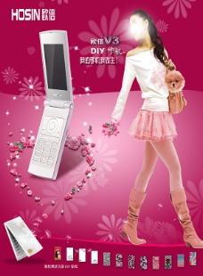 女款手机广告设计高清写真海报