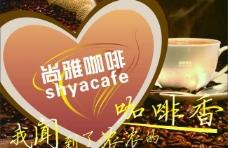 心形咖啡海报图片