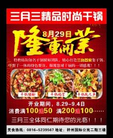 干锅店开业图片