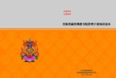 藏传佛教读本封面图片