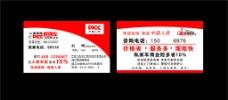中国人保名片图片